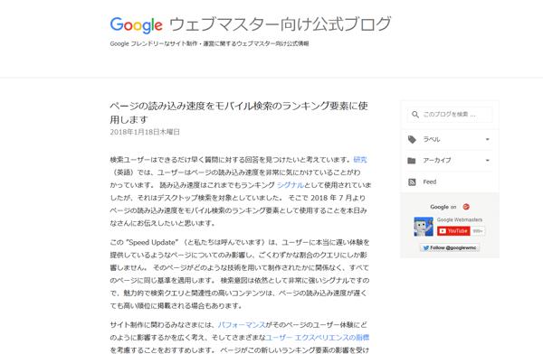 明石市、加古川市SEO対策 Googleウェブマスター向け公式ブログ